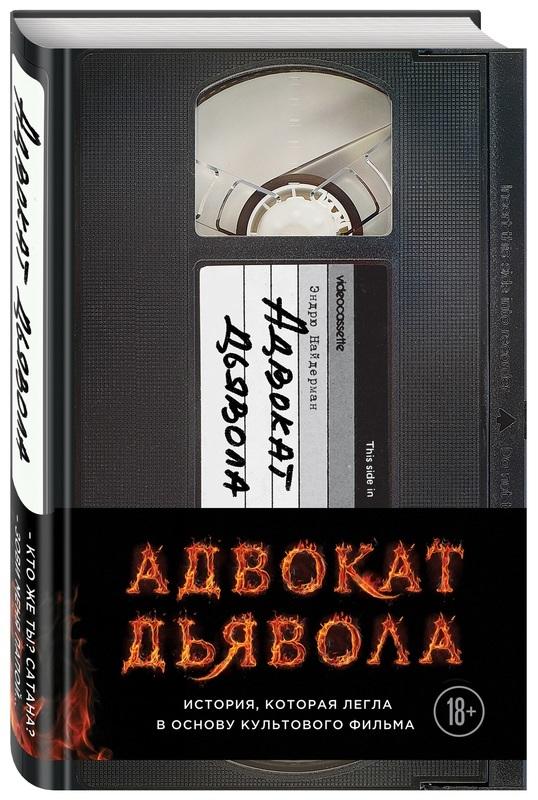 """Купить книгу """"Адвокат дьявола"""""""