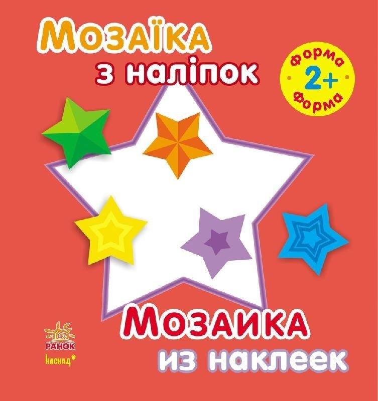 """Купить книгу """"Мозаїка з наліпок. Форма. Для дітей від 2 років"""""""