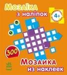 Мозаїка з наліпок. Квадратики. Для дітей від 4 років