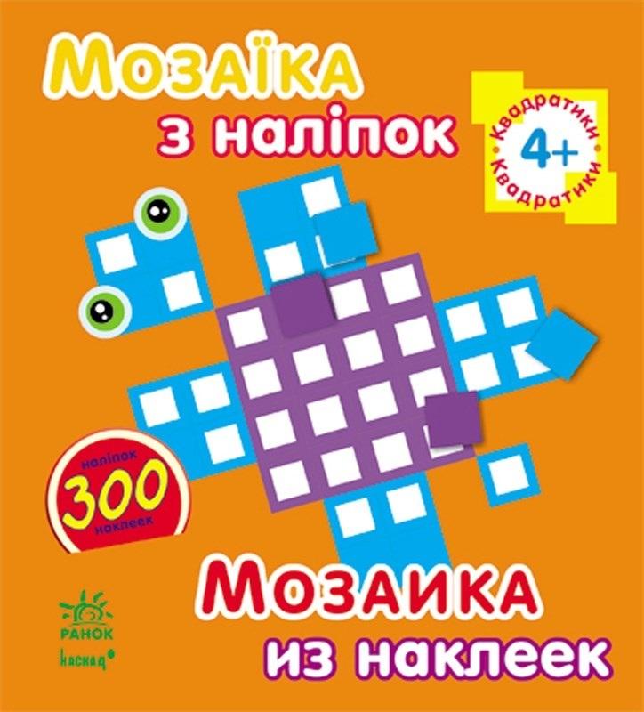 """Купить книгу """"Мозаїка з наліпок. Квадратики. Для дітей від 4 років"""""""