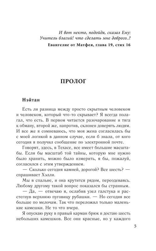 """Купить книгу """"Шесть камешков на счастье"""""""