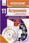 Астрономія. 11 клас. Конспекти уроків. Інтерактивний урок + CD-диск