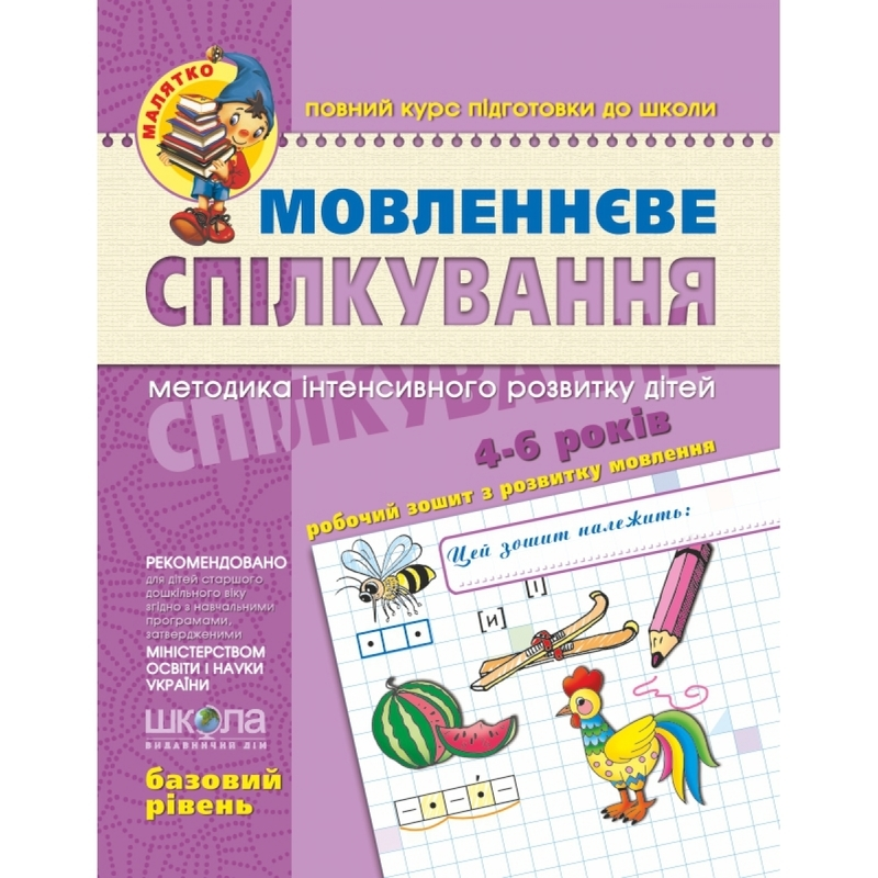 Мовленнєве спілкування. Базовий рівень. Для дітей 4-6 років - купить и читать книгу
