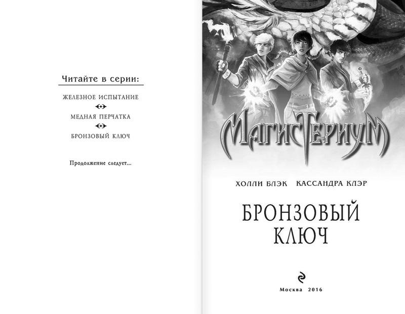 """Купить книгу """"Бронзовый ключ"""""""
