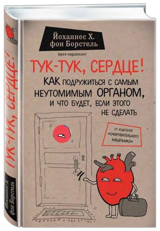 """Купить книгу """"Тук-тук, сердце! Как подружиться с самым неутомимым органом и что будет, если этого не сделать"""""""