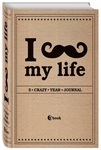I *** MY LIFE. 5 crazy year journal. Пятибук