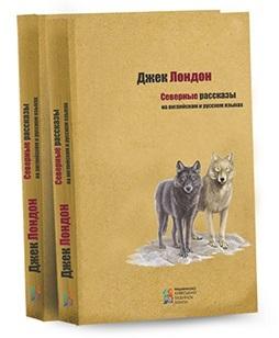 """Купить книгу """"Северные рассказы"""""""