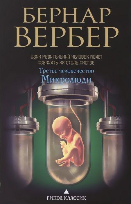 """Купить книгу """"Третье человечество. Микролюди"""""""
