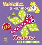 Мозаїка з наліпок. Трикутники. Для дітей від 4 років