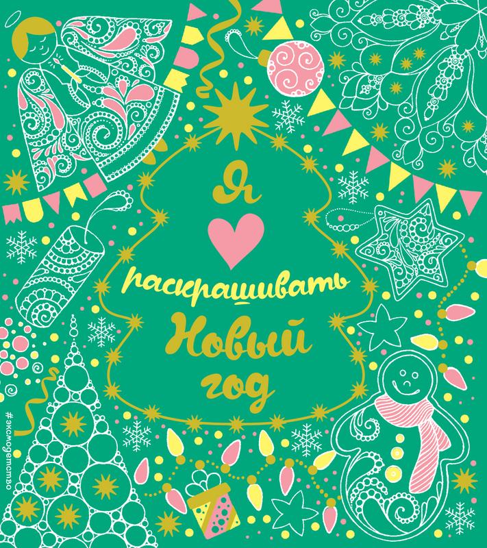 """Купить книгу """"Я люблю раскрашивать Новый год"""""""