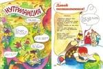 """Купить книгу """"Детям о питании. Невероятное путешествие по Нутриландии"""""""