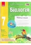 Біологія. Робочий зошит. 7 клас