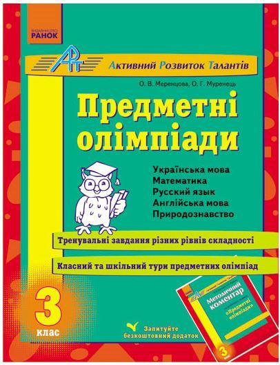 """Купить книгу """"Предметні олімпіади. 3 клас"""""""