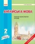 """Купить книгу """"Англійська мова. 2 клас. Плани-конспекти уроків (до підручника О.Д. Карп'юк)"""""""