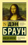 Код да Винчи - купить и читать книгу