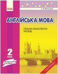 Англійська мова. 2 клас. Плани-конспекти уроків (до підручника А. М. Несвіт)
