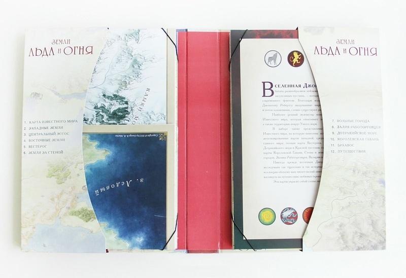 """Купить книгу """"Земли Льда и Огня (комплект из 12 карт)"""""""