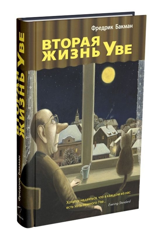 Вторая жизнь Уве - купить и читать книгу