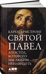 Святой Павел. Апостол, которого мы любим ненавидеть - купить и читать книгу