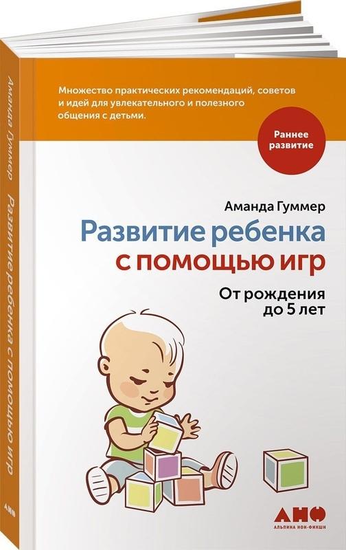 """Купить книгу """"Развитие ребенка с помощью игр. От рождения до 5 лет"""""""
