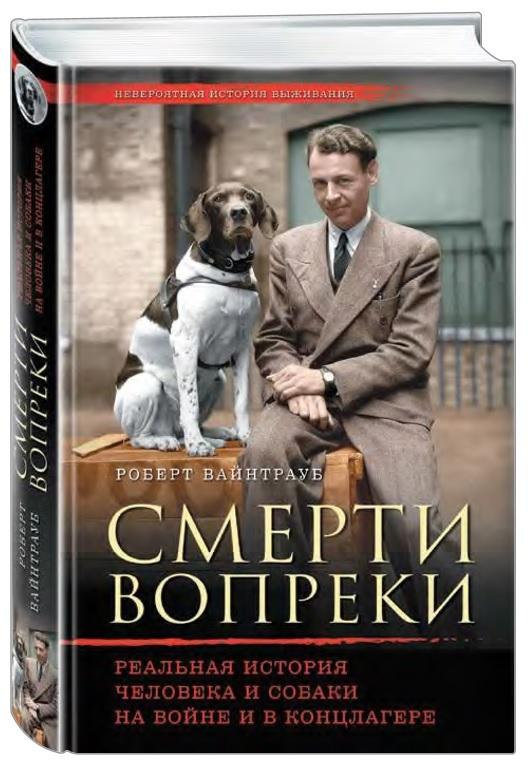 """Купить книгу """"Смерти вопреки. Реальная история человека и собаки на войне и в концлагере"""""""