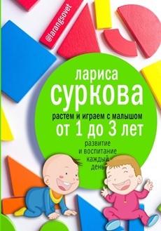 """Купить книгу """"Растем и играем с малышом от 1 до 3 лет: развитие и воспитание каждый день"""""""