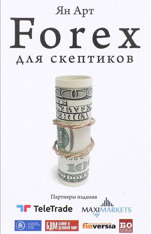"""Купить книгу """"Forex для скептиков"""""""