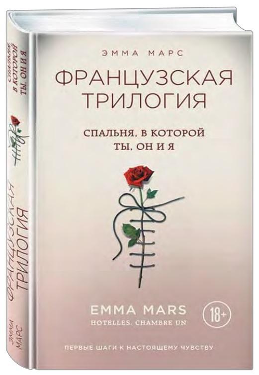 """Купить книгу """"Спальня, в которой ты, он и я"""""""