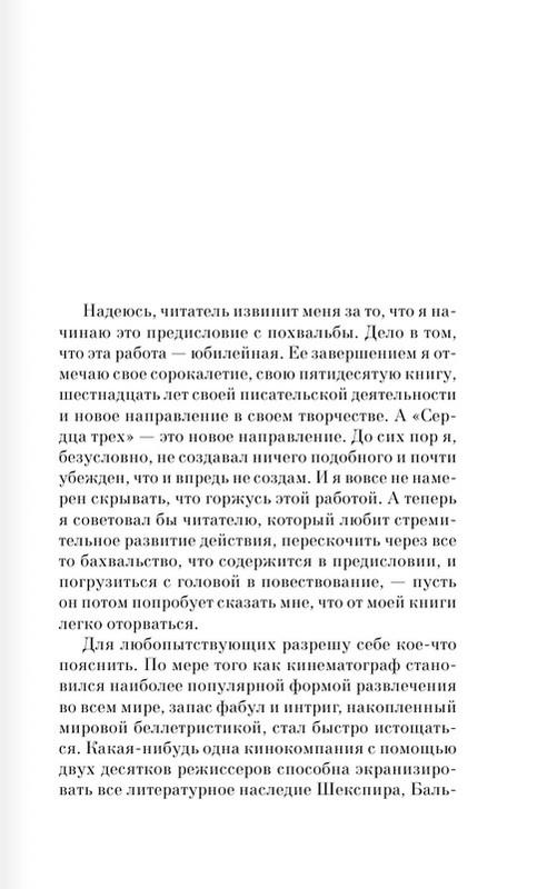 """Купить книгу """"Сердца трех"""""""