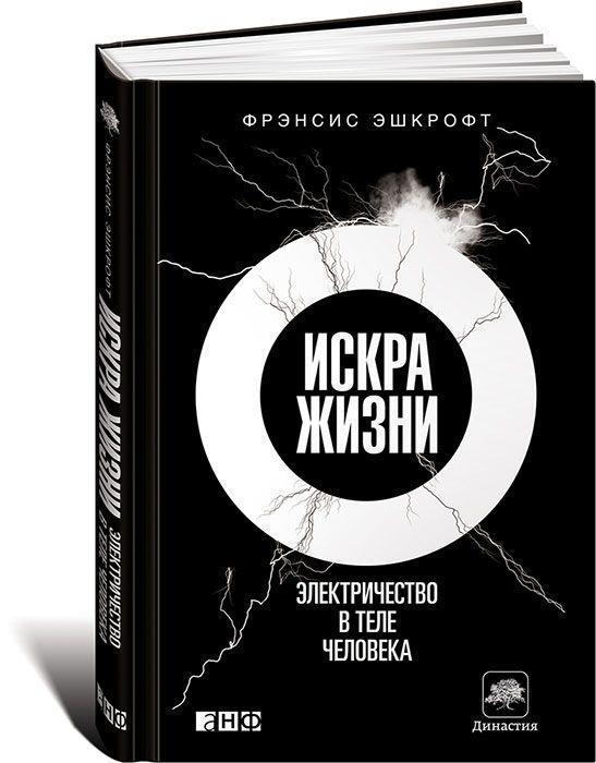 """Купить книгу """"Искра жизни. Электричество в теле человека"""""""