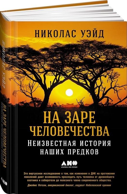 """Купить книгу """"На заре человечества. Неизвестная история наших предков"""""""