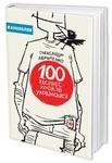 100 екпрес-уроків української