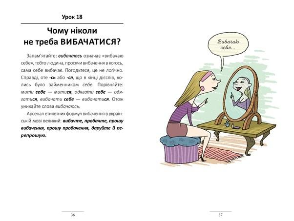 """Купить книгу """"100 експрес-уроків української"""""""