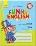 Funny English. Starter book (до будь-якого підручника)