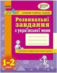 Розвивальні завдання з української мови. 1-2 класи