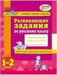 Развивающие задания по русскому языку. 1-2 классы