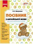 Посібник з англійської мови для молодших школярів