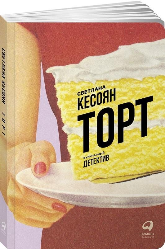 """Купить книгу """"Торт. Кулинарный детектив"""""""