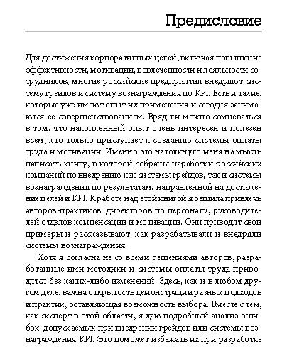"""Купить книгу """"Как разработать эффективную систему оплаты труда. Примеры из практики российских компаний"""""""