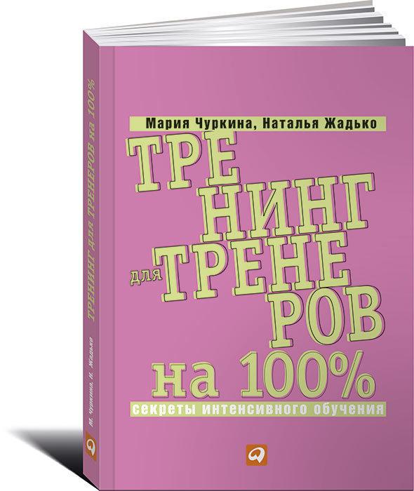 """Купить книгу """"Тренинг для тренеров на 100 %. Секреты интенсивного обучения"""""""