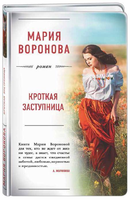 """Купить книгу """"Кроткая заступница"""""""