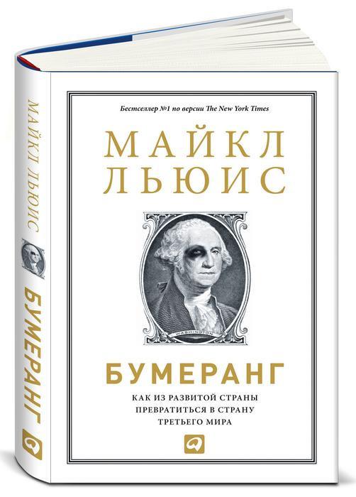 """Купить книгу """"Бумеранг. Как из развитой страны превратиться в страну третьего мира"""""""