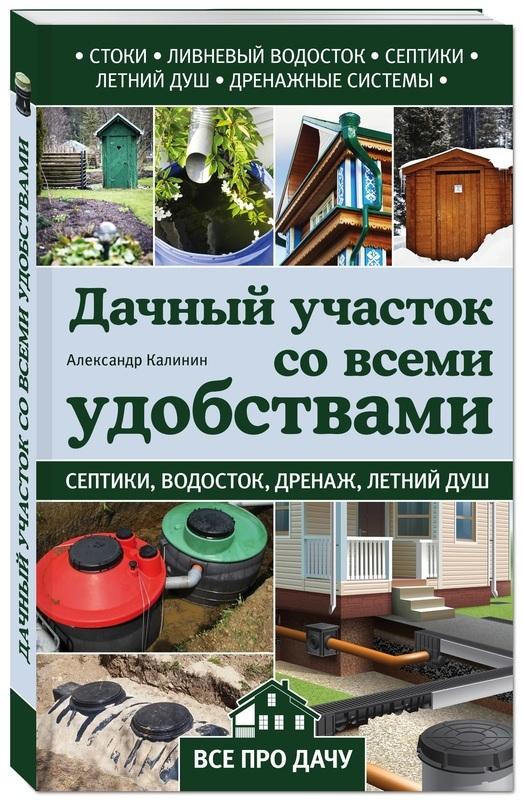 54df2473f52b0 Купить книгу #Дачный участок со всеми удобствами в Киеве и Украине