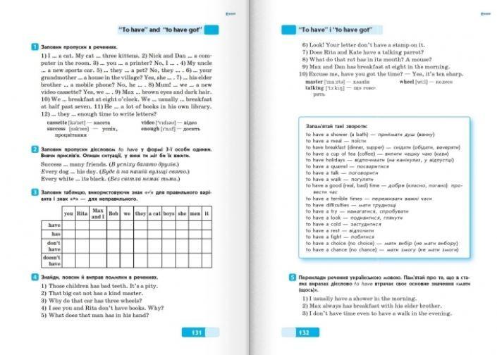 """Купить книгу """"Англійська мова. Граматичний практикум. Збірник граматичних вправ для початкового рівня"""""""