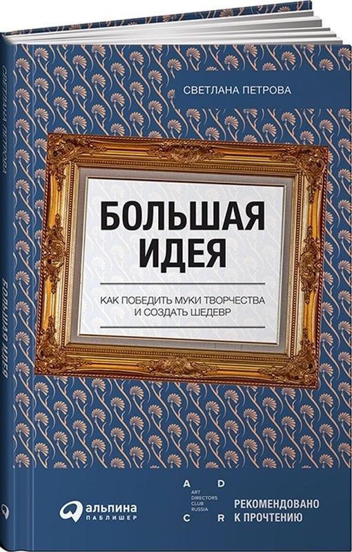 """Купить книгу """"Большая идея. Как победить муки творчества и создать шедевр"""""""