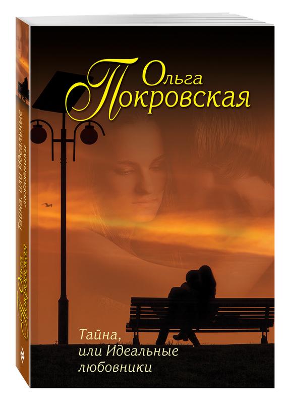 """Купить книгу """"Тайна, или Идеальные любовники"""""""