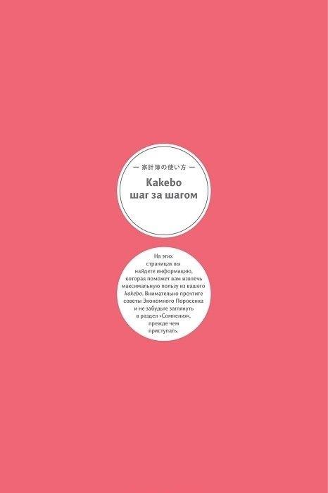 """Купить книгу """"Kakebo. Японская система ведения семейного бюджета"""""""