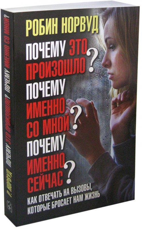 """Купить книгу """"Почему это произошло? Почему именно со мной? Почему именно сейчас? Как отвечать на вызовы, которые бросает нам жизнь"""""""