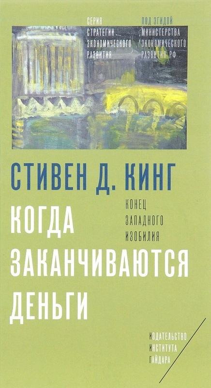 """Купить книгу """"Когда заканчиваются деньги. Конец западного изобилия"""""""