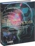 Великая психология. От шаманизма до современной неврологии. 250 основных вех в истории психологии - купити і читати книгу